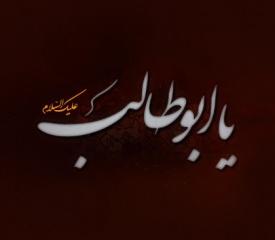 تصاویر  وفات حضرت ابوطالب پدر امام علی (ع)